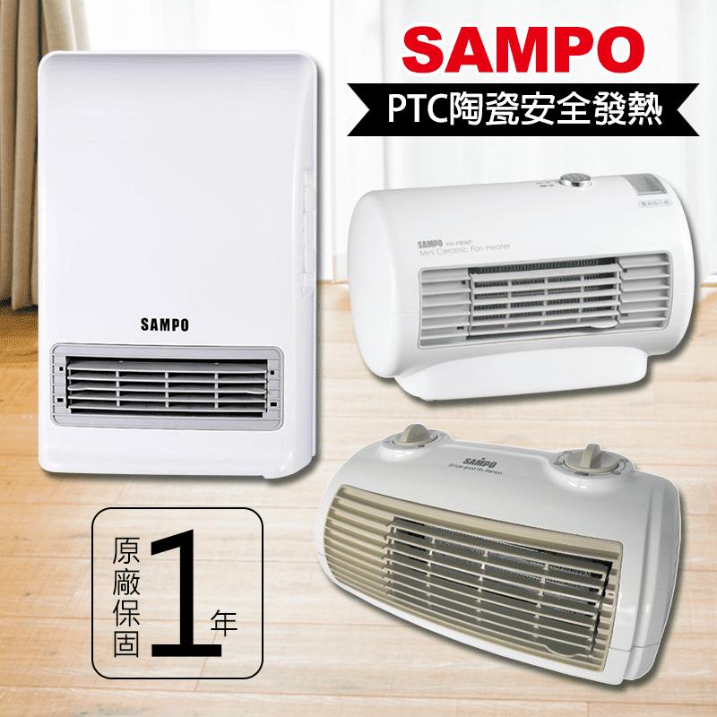 【SAMPO 聲寶】陶瓷電暖器HX-FB06P/HX-FG12P