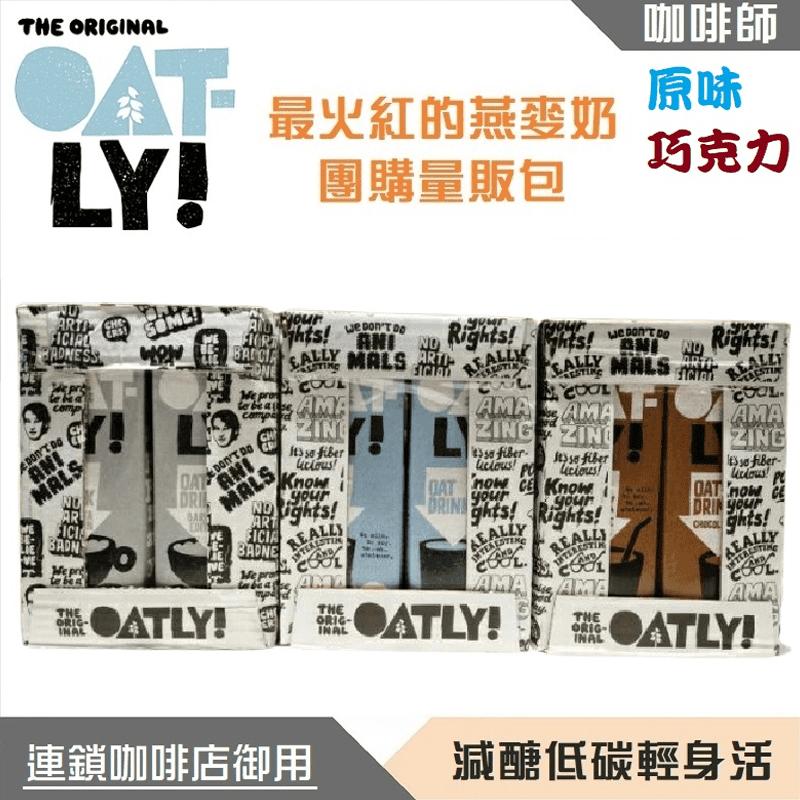 【Oatly】燕麥奶 咖啡師/原味/巧克力 (1000ml) 贈夏威夷堅果奶