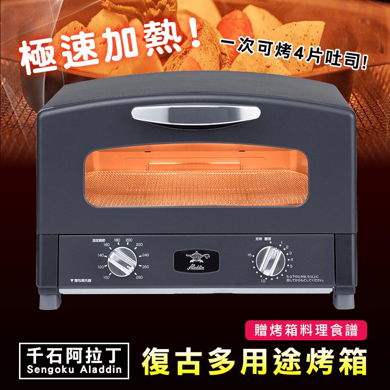 日本Sengoku Aladdin 千石阿拉丁烤箱AET-G13T