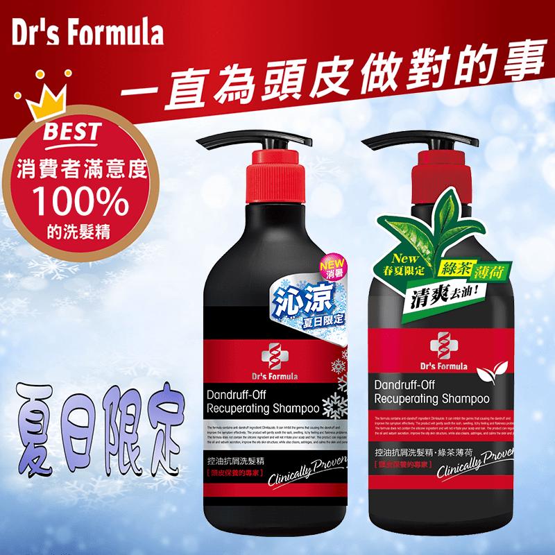 【台塑生醫】Dr's Formula控油抗屑洗髮精