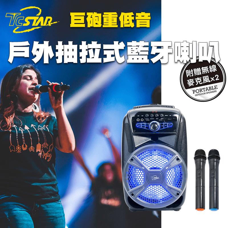 【T.C.STAR】重低音戶外抽拉式藍牙喇叭附麥克風(TCS1530)