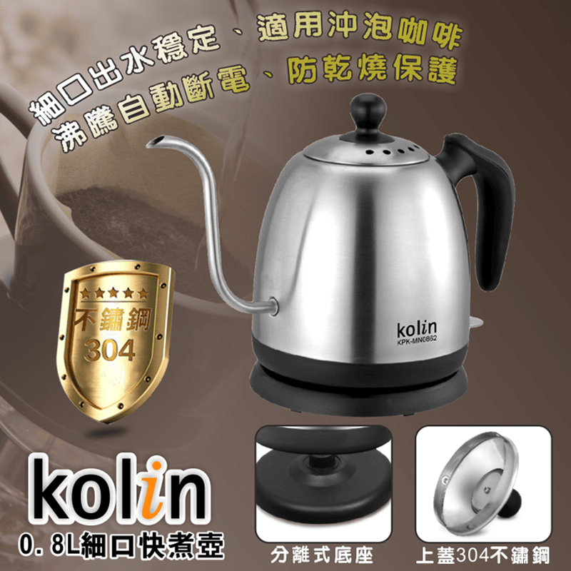 Kolin歌林細口不銹鋼快煮壺KPK-MN0862