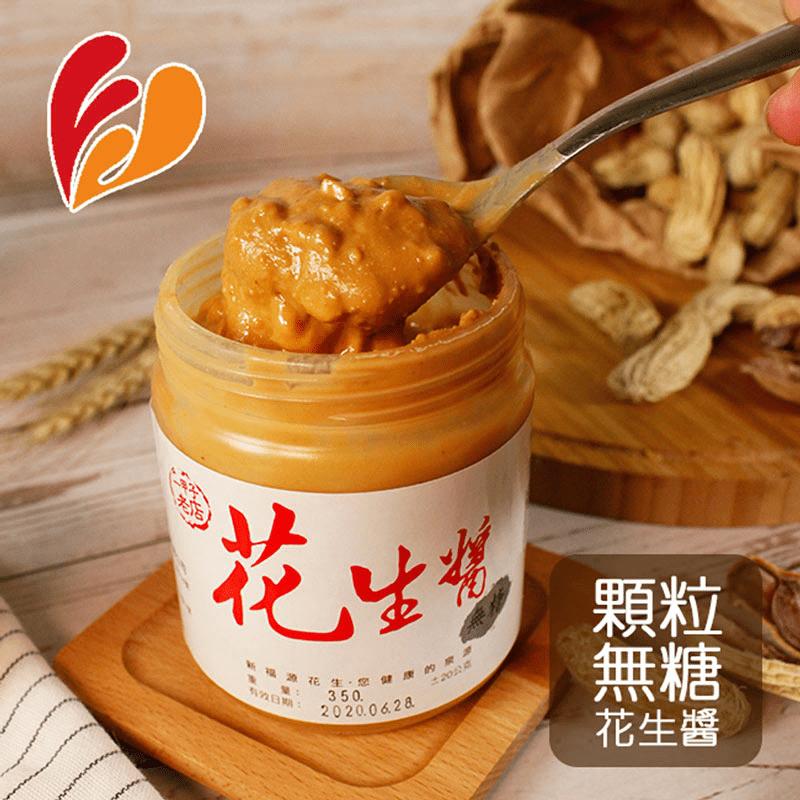 【新竹福源】顆粒花生醬(3 罐)