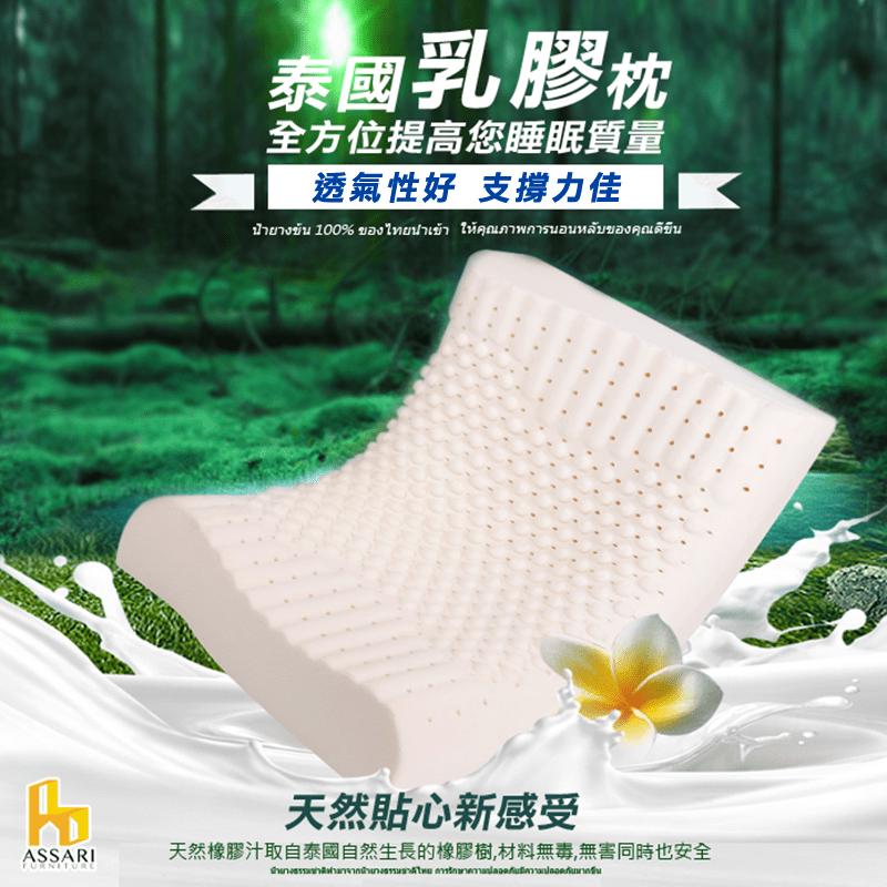 assari 100%泰國獨立筒乳膠枕頭頭