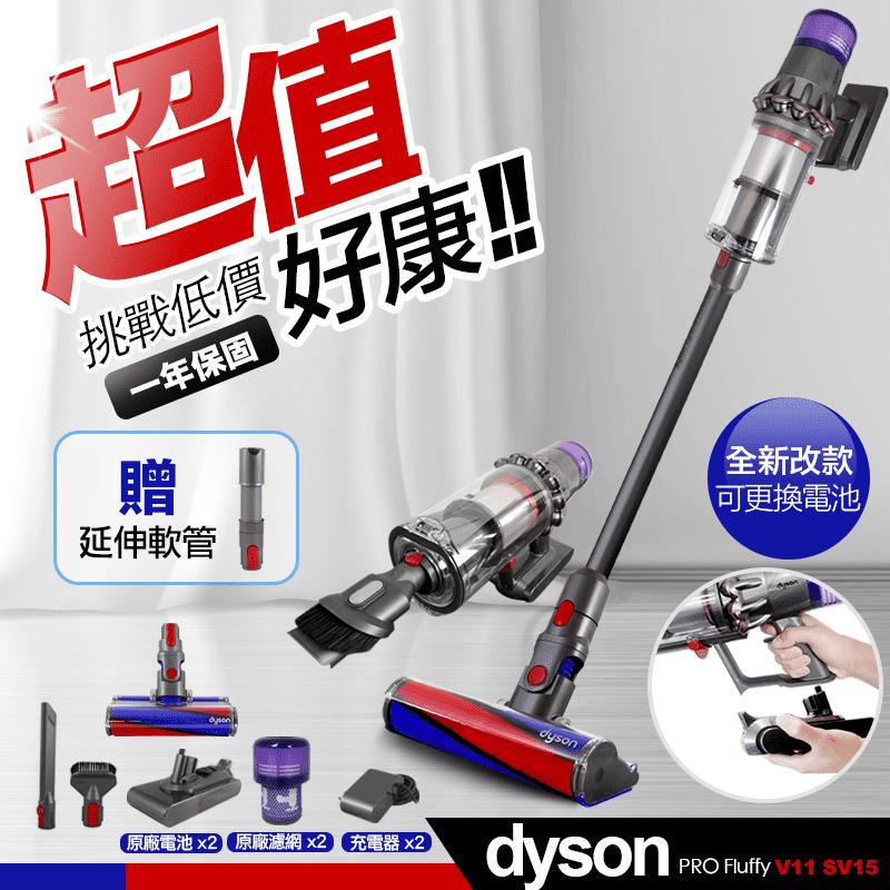 【Dyson戴森】V11 SV15 pro Fluffy 無線手持吸塵器 完整版