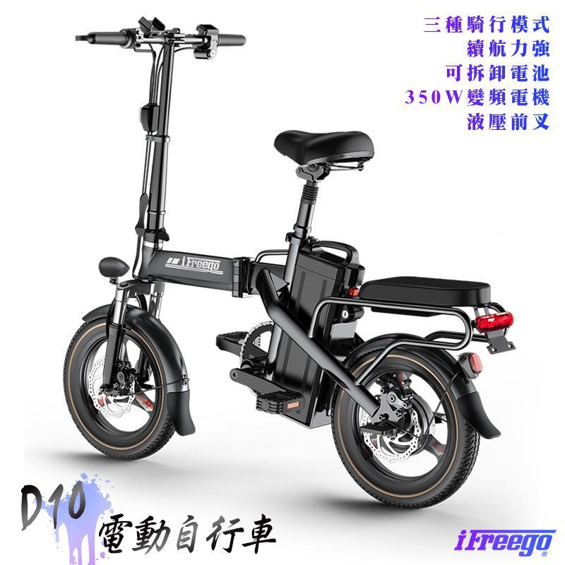 【iFreego】電動自行車D10 電動腳踏車/腳踏車/單車/附快拆布籃