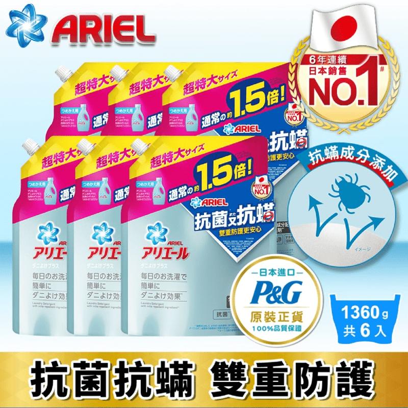 【Ariel】超濃縮抗菌防蟎洗衣精補充包1360g x6包