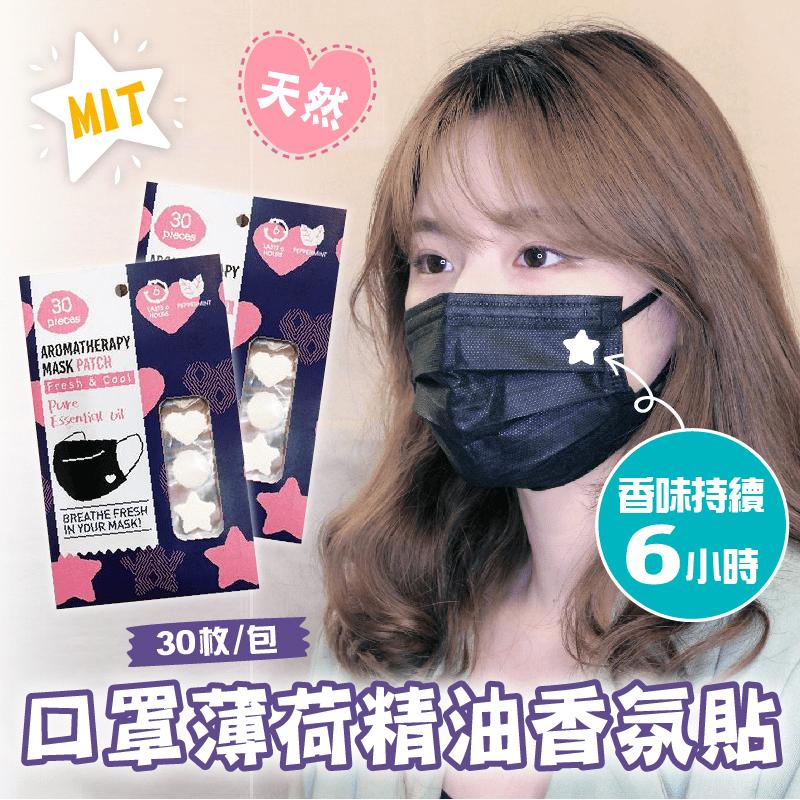 薄荷精油口罩香氛貼紙 (17x17mm) 天然萃取 隨時隨地散發香氣