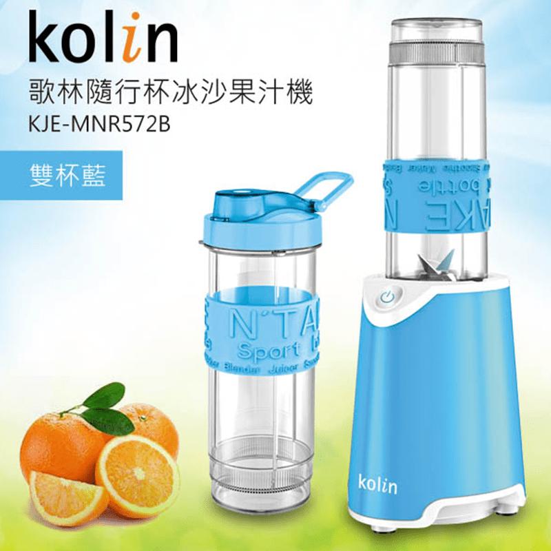 歌林隨行杯冰沙果汁機-雙杯組KJE-MNR572B