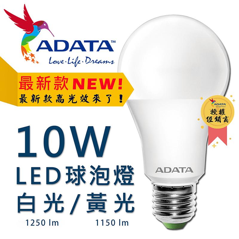 【ADATA 威剛】[10入] 16W LED燈泡 CNS認證球泡 大廣角 高