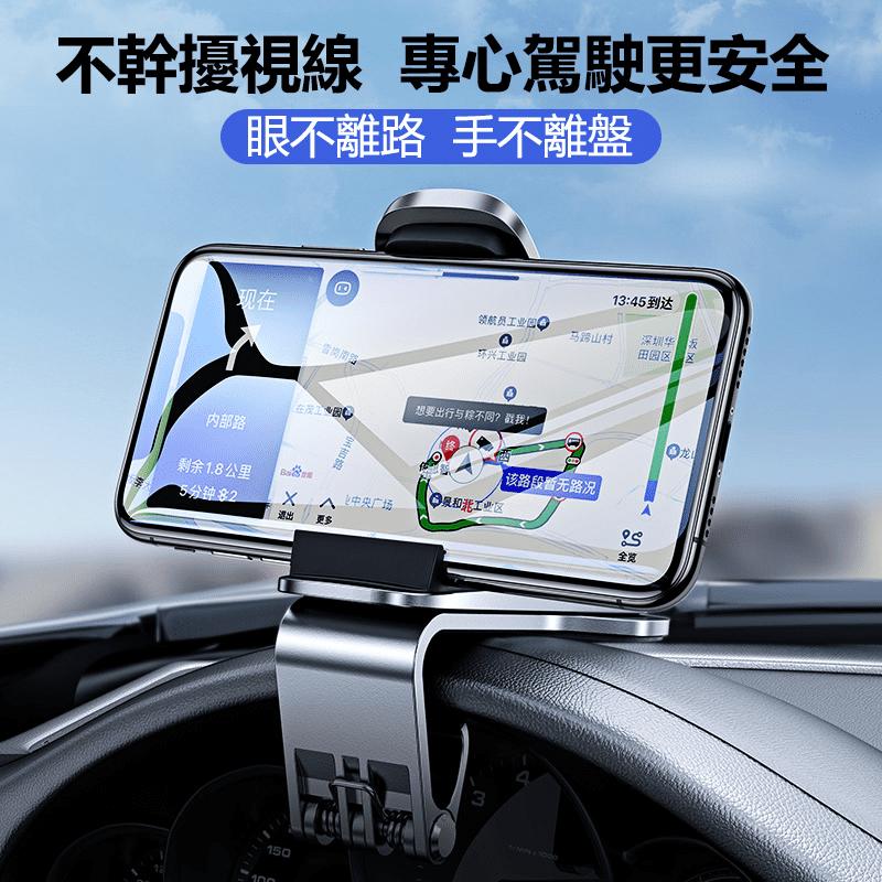【Baseus倍思】大嘴Pro車載支架 汽車直視式車載導航手機架 適用中控台