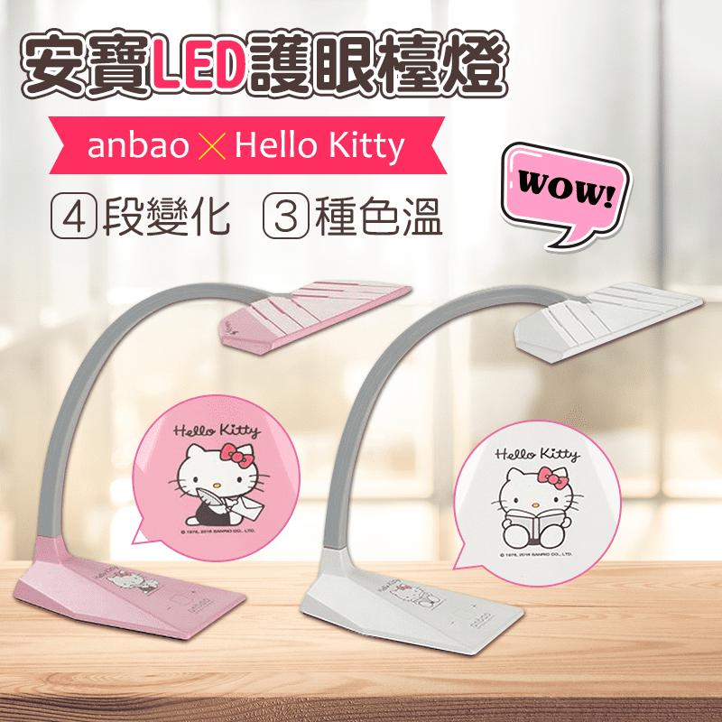 安寶Kitty LED護眼檯燈AB-7755A