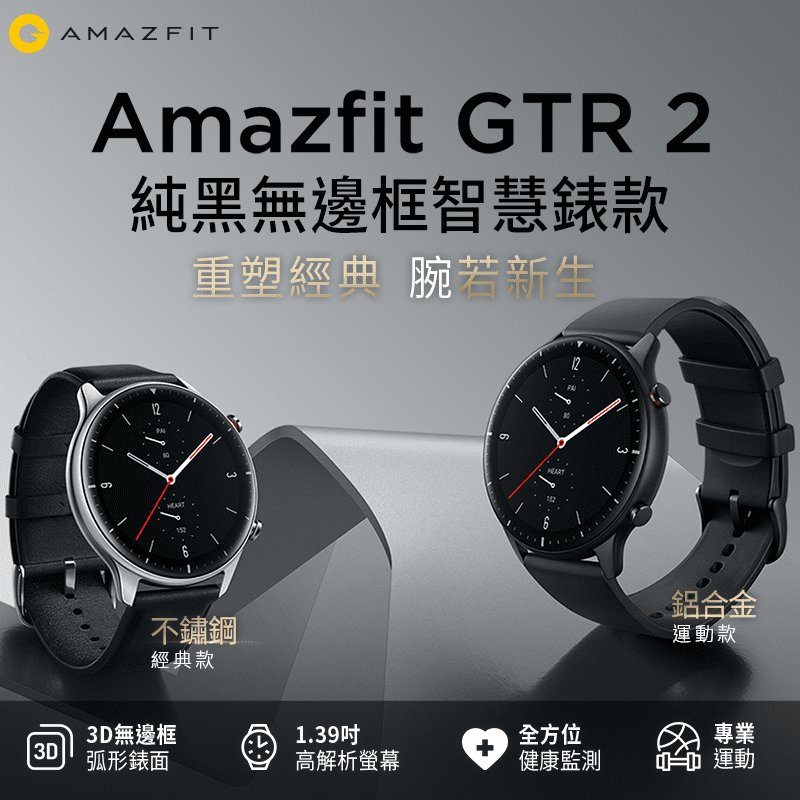 【Amazfit 小米華米(米動)】GTR 2 無邊際螢幕健康智慧手錶