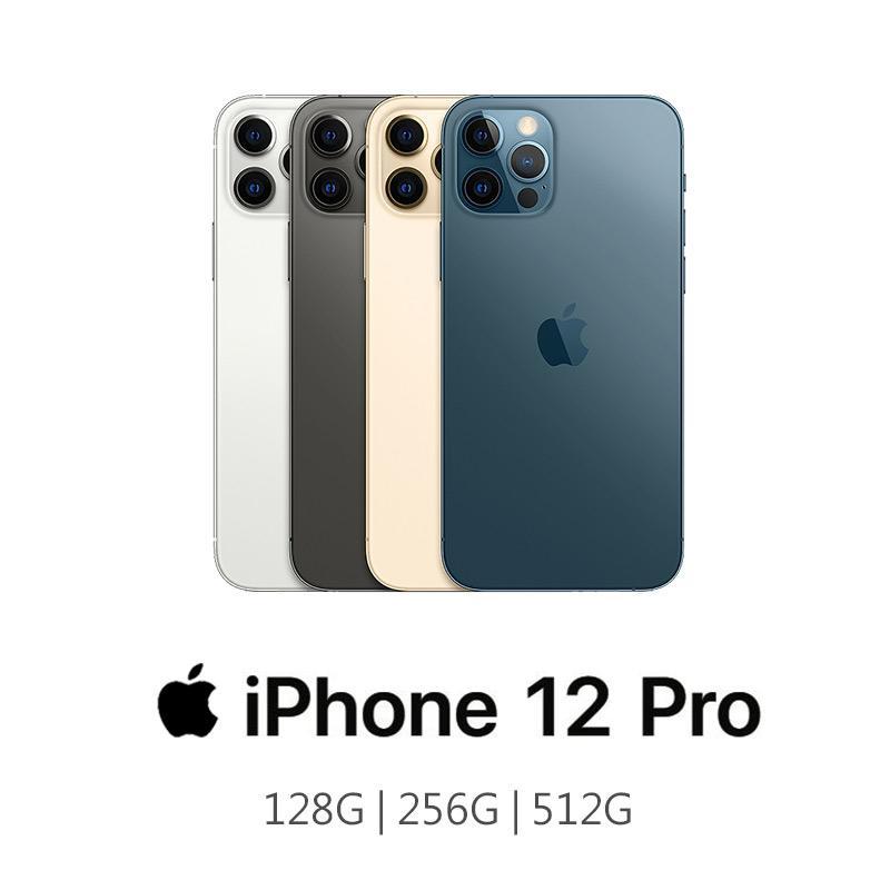 【Apple 蘋果】iPhone 12 Pro (128G/256G/512G)
