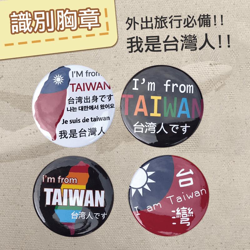 我來自台灣辨識徽章胸章