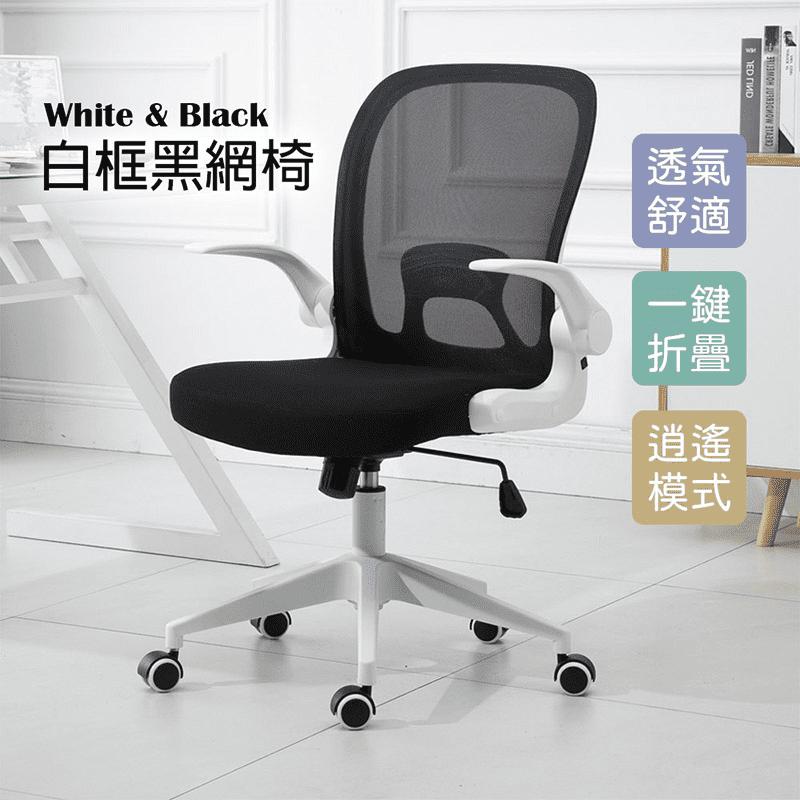 折疊透氣舒適護腰電腦椅 扶手可抬 後背可摺疊 桌下收納(LC-090)