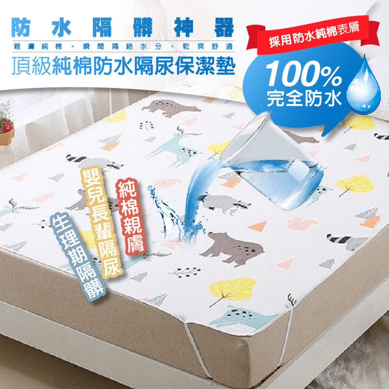 DaoDi頂級純棉防水隔尿保潔墊多款任選(單人雙人)