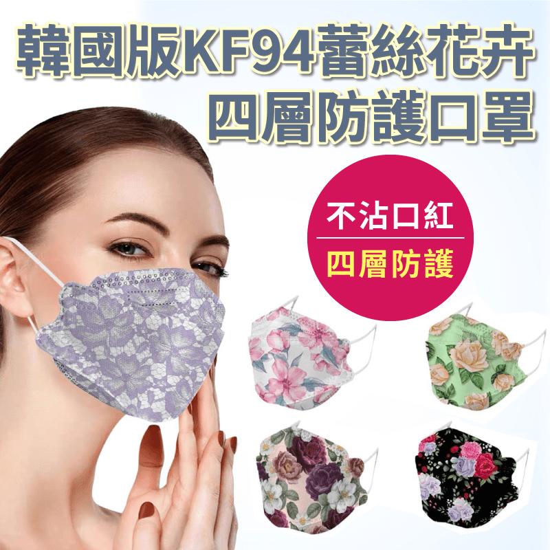 韓國版KF94蕾絲花卉四層防護口罩 10片/袋 蕾絲/恬靜/高貴/文青