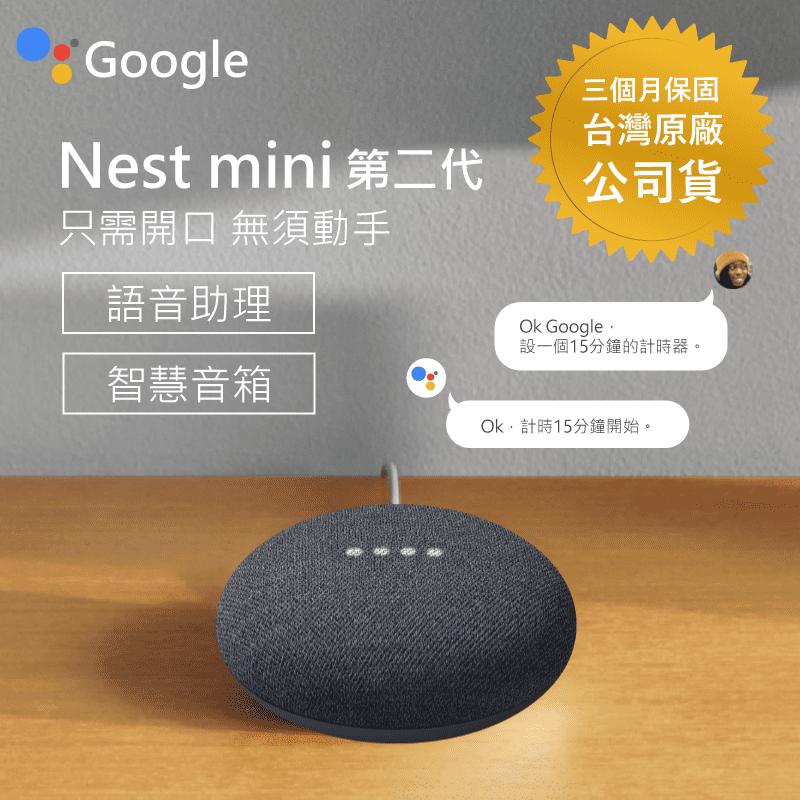 Google Nest Mini 2 二代 智慧音箱