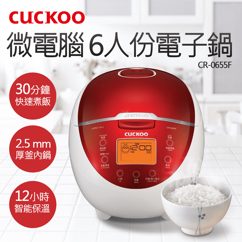 【Cuckoo 福庫】微電腦6人份電子鍋(CR-0655F)