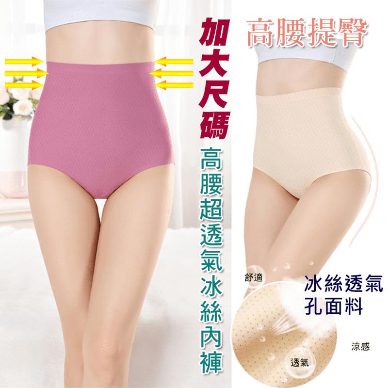 加大尺碼高腰超透氣冰絲內褲(3 入)