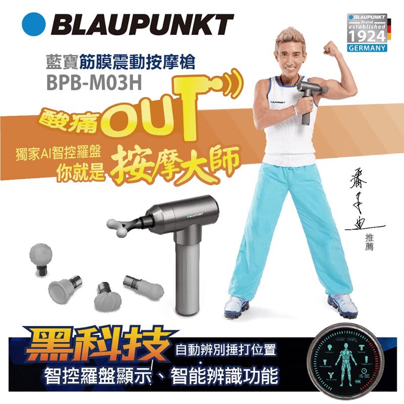 【BLAUPUNKT 藍寶】藍寶AI筋膜震動按摩槍(BPB-M03H)