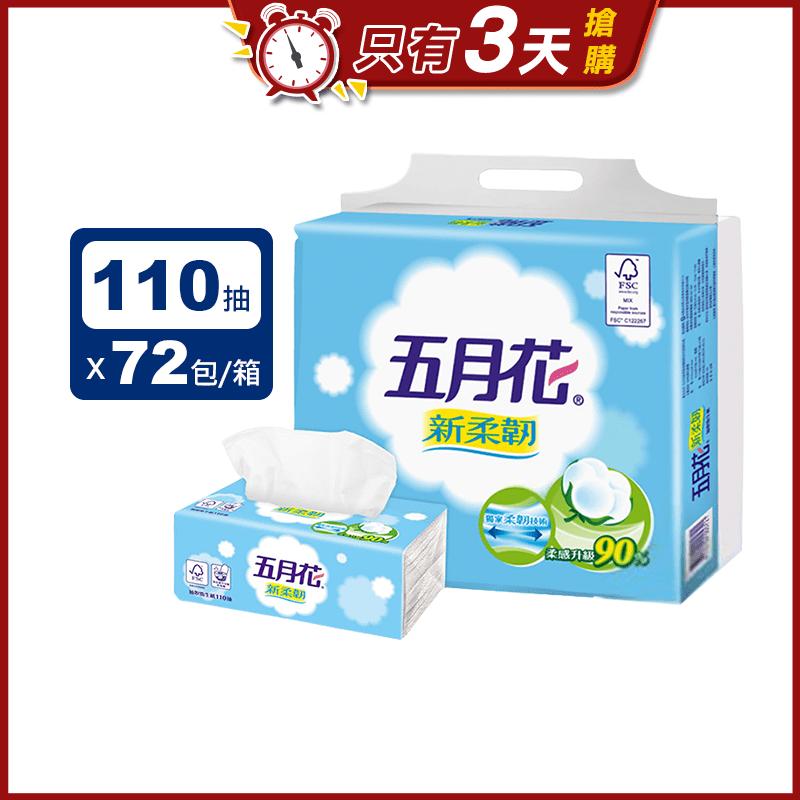 【MayFlower 五月花】新柔韌抽取式衛生紙(110抽x12包x6袋)