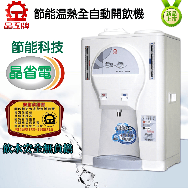 晶工節能溫熱全自動開飲機JD-3120