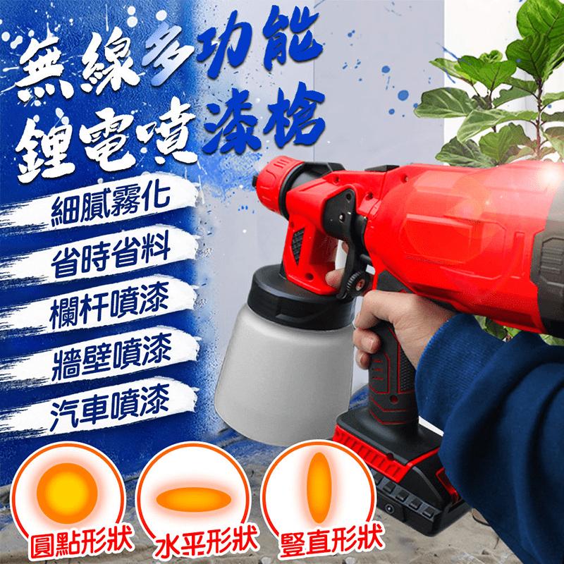 噴漆槍 有線款鋰電款噴漆槍 便攜式鋰電噴漆槍 電動乳膠漆噴塗機