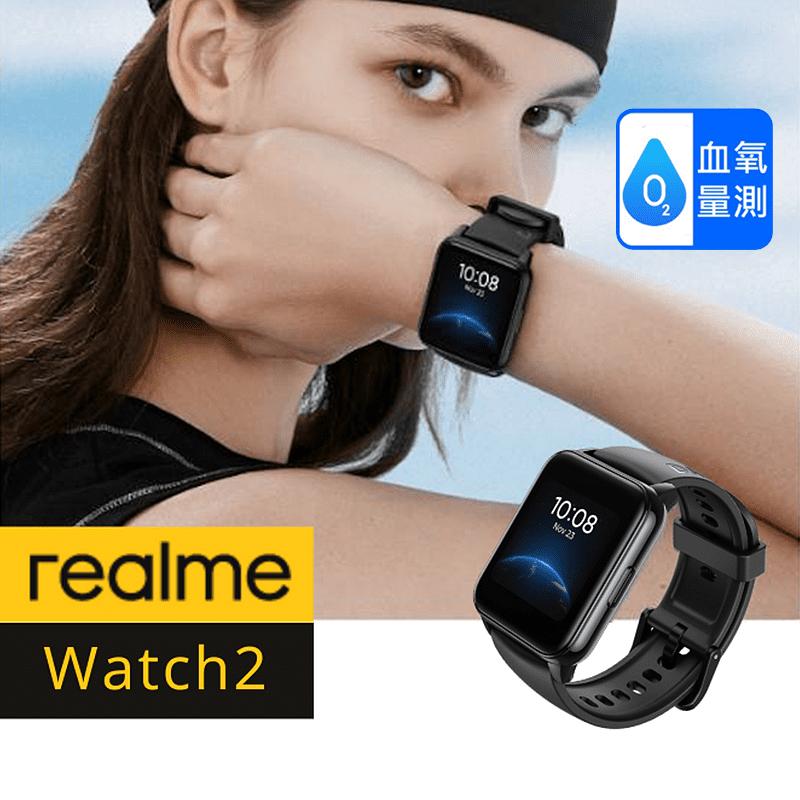【realme】Watch 2 運動血氧智慧手錶 運動手錶