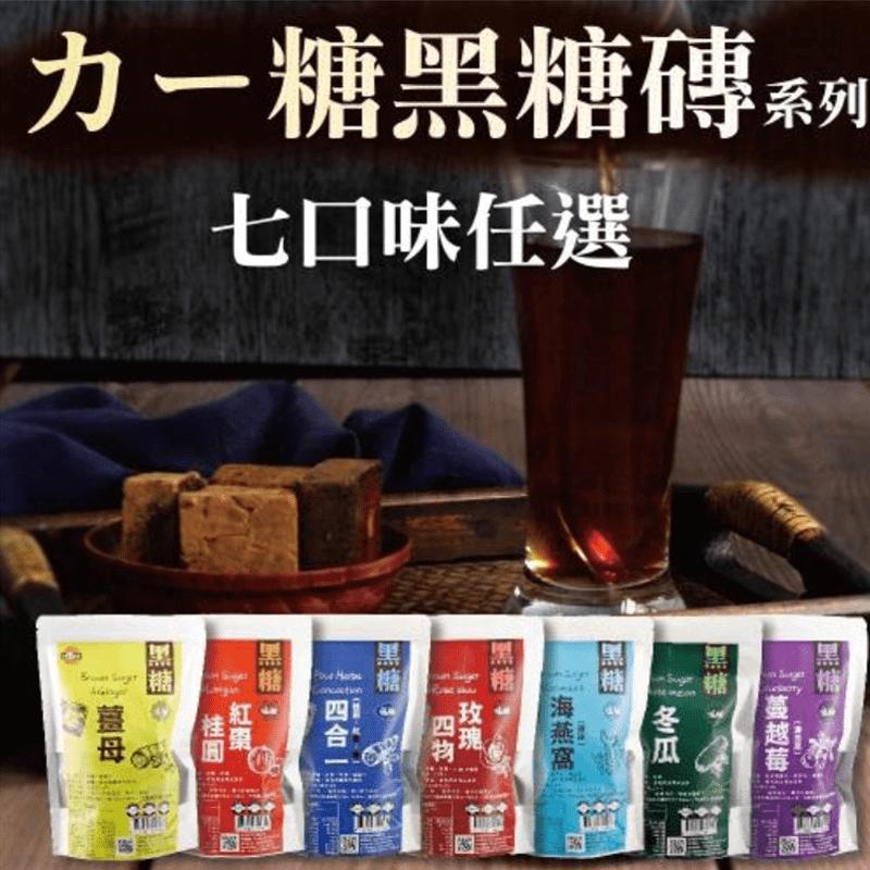 【太禓食品-嗑糖】脈輪黑糖茶磚 黑糖海燕窩(350g/包)(2 包)