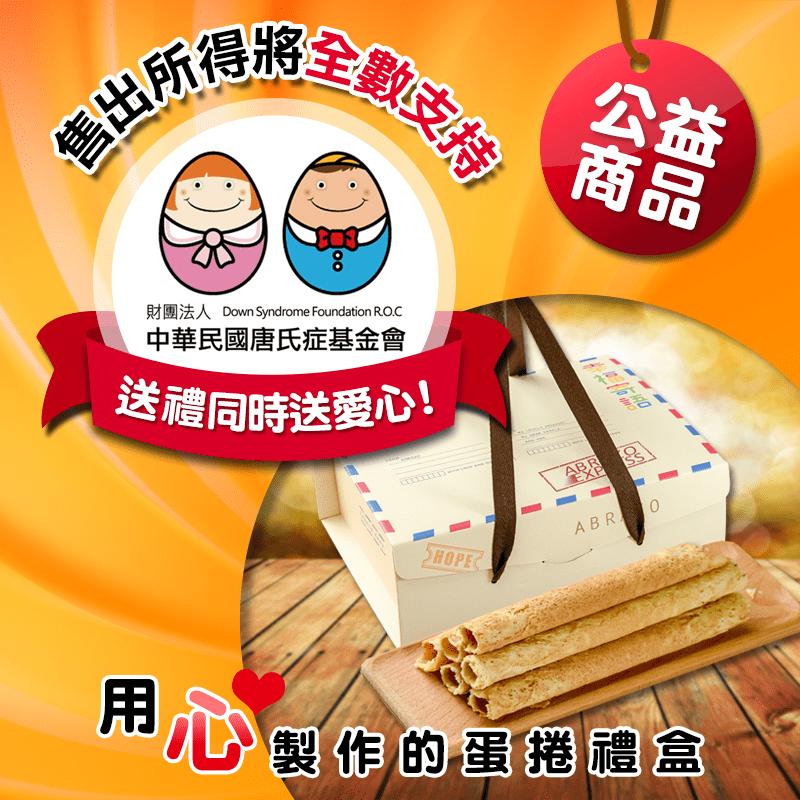 【愛不囉嗦】手感厚蛋捲禮盒(24 支)