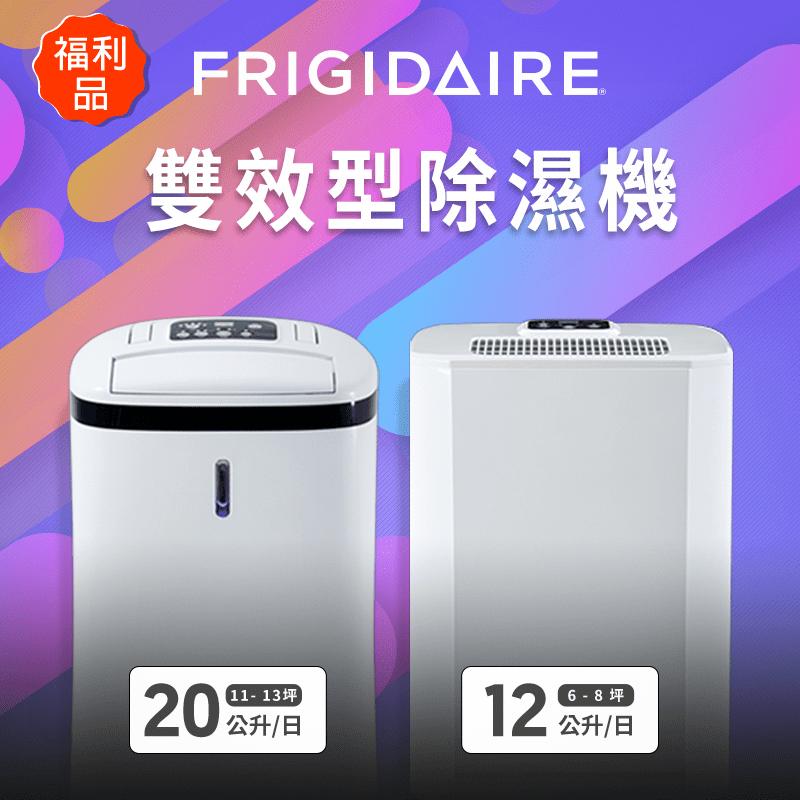 【Frigidaire富及第】12L超靜音節能除濕機 6-8坪FDH-1222K