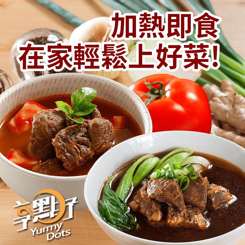 【享點子】人氣紅燒牛肉湯/番茄牛肉湯 500g/包 加熱即食