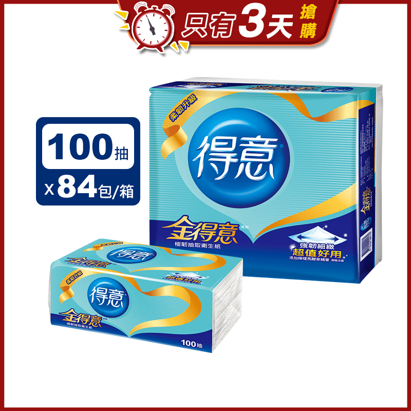 【金得意】極韌連續抽取式花紋衛生紙100抽*12包*7袋/箱 0302072