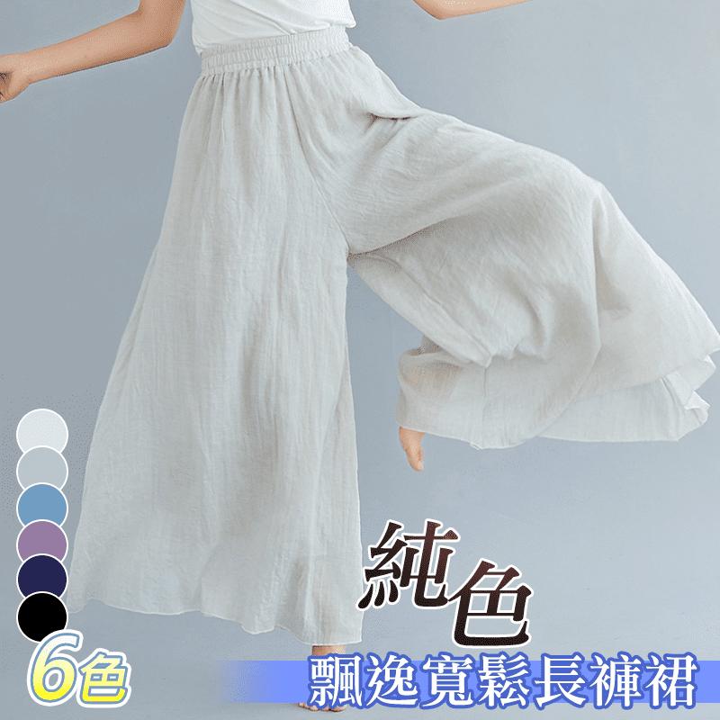純色鬆緊飄逸寬鬆長褲裙