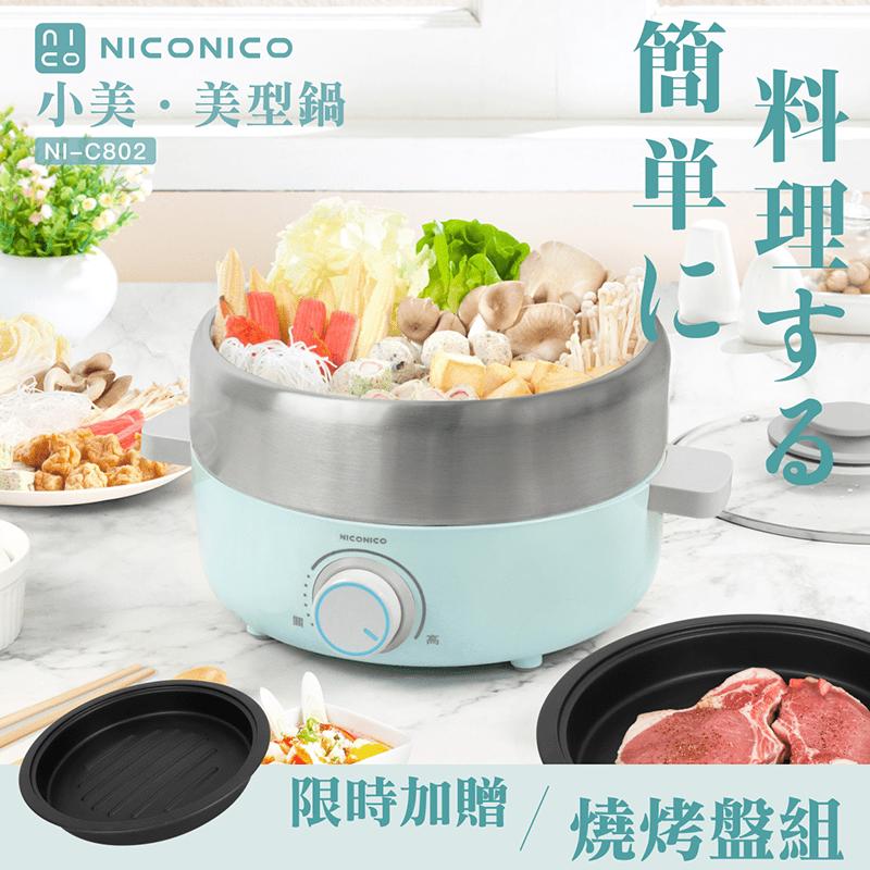 【NICONICO】日式多功能美型鍋/電火鍋(NI-C802)