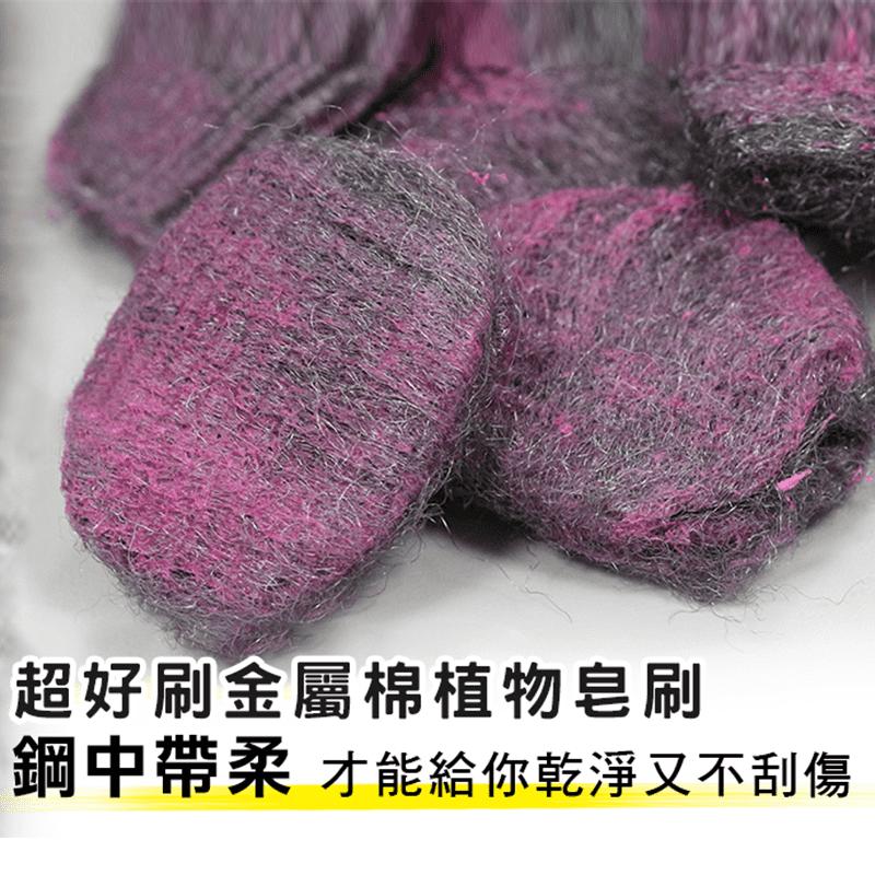 金屬棉植物皂刷(強力去油汙)(10 入)