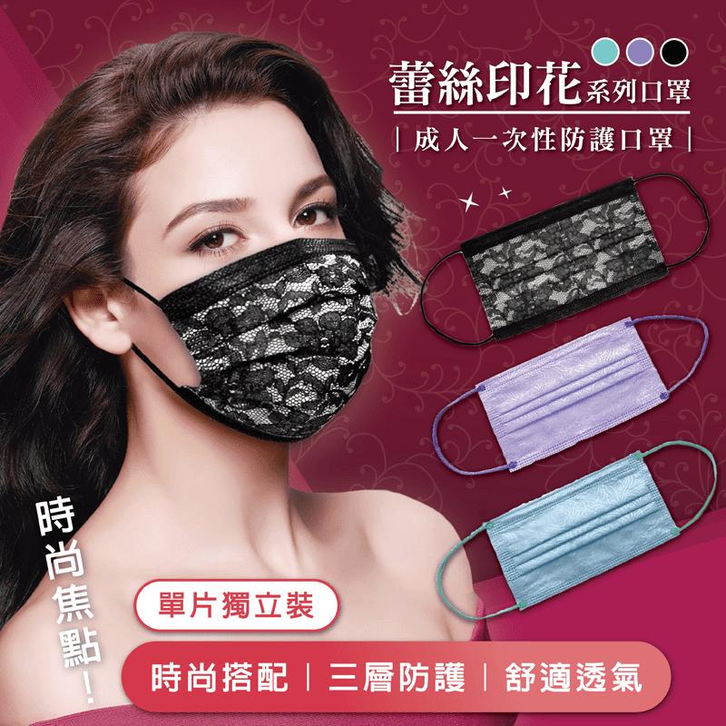 單片獨立包裝蕾絲印花口罩(蒂芬妮綠/薰衣草紫/鑽石時尚黑)