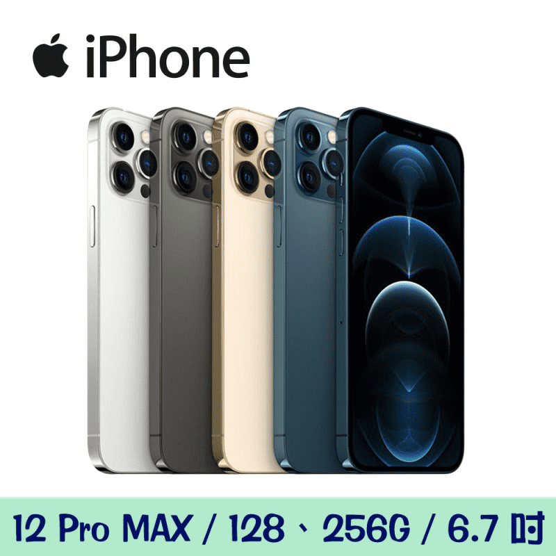 【Apple 蘋果】iPhone 12 Pro Max 128G/256G