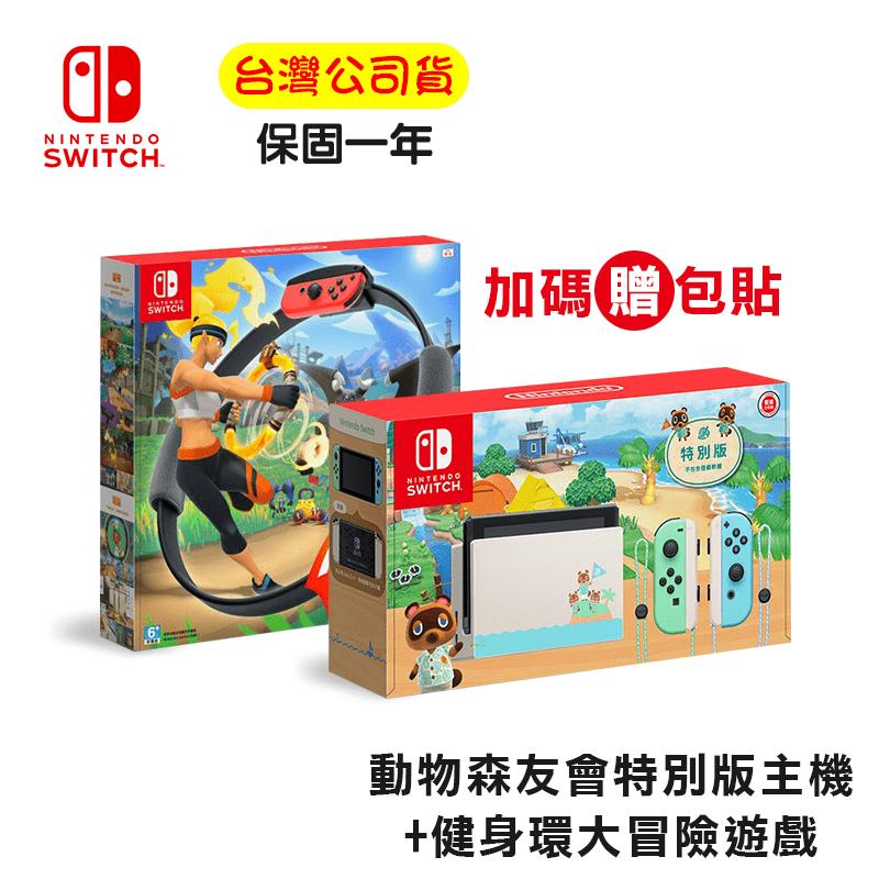 【Nintendo 任天堂】 Switch 動物之森特別版主機 (電池加強版)