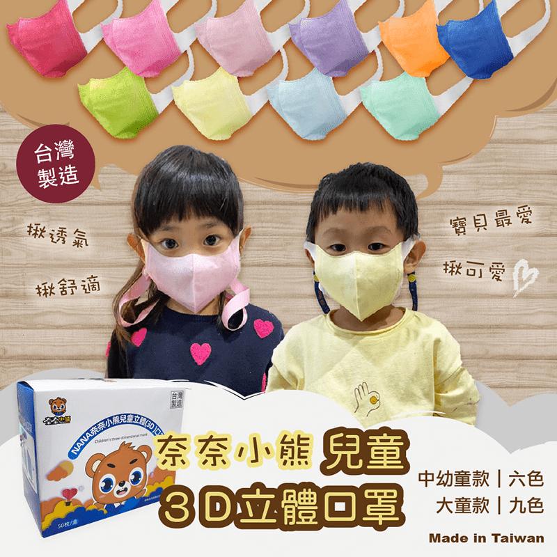 【奈奈小熊】台灣製兒童3D立體口罩 50片/盒 (中幼童/大童)