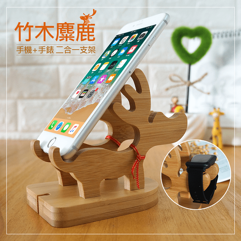 麋鹿造型 竹木二合一手機/手錶支架/手機架