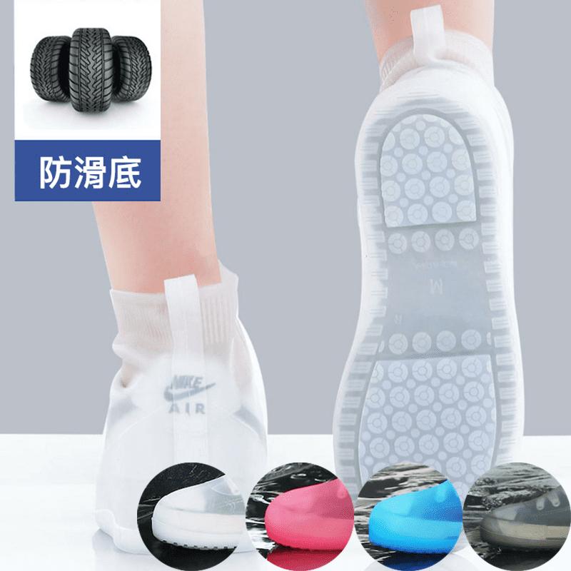 可水洗重複使用 仿輪胎紋防滑矽膠鞋套 防水雨鞋套