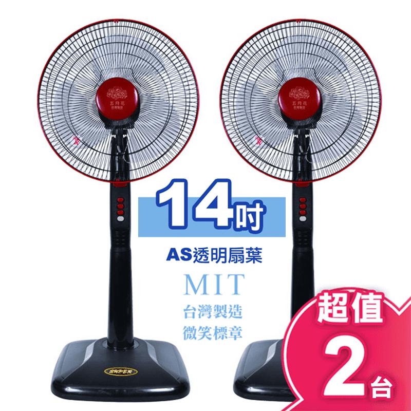 【五月花】14吋高級立扇(MYF-1435)