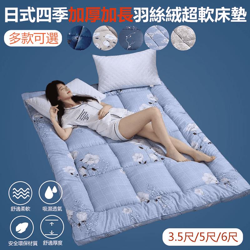 NINO1881日式四季加厚加長羽絲絨超軟床墊