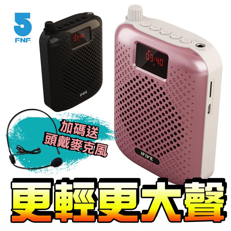 ifive職人級高音質藍牙擴音機if-SP500