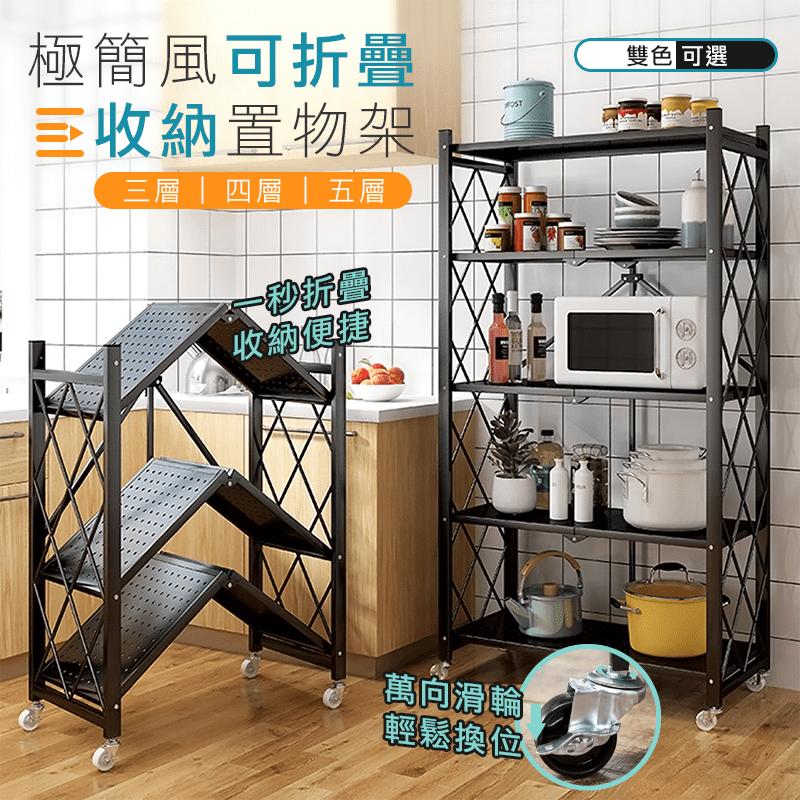【DaoDi】落地多層架 免安裝折疊置物架 廚房置物架 鐵力架 廚房收納架 倉儲