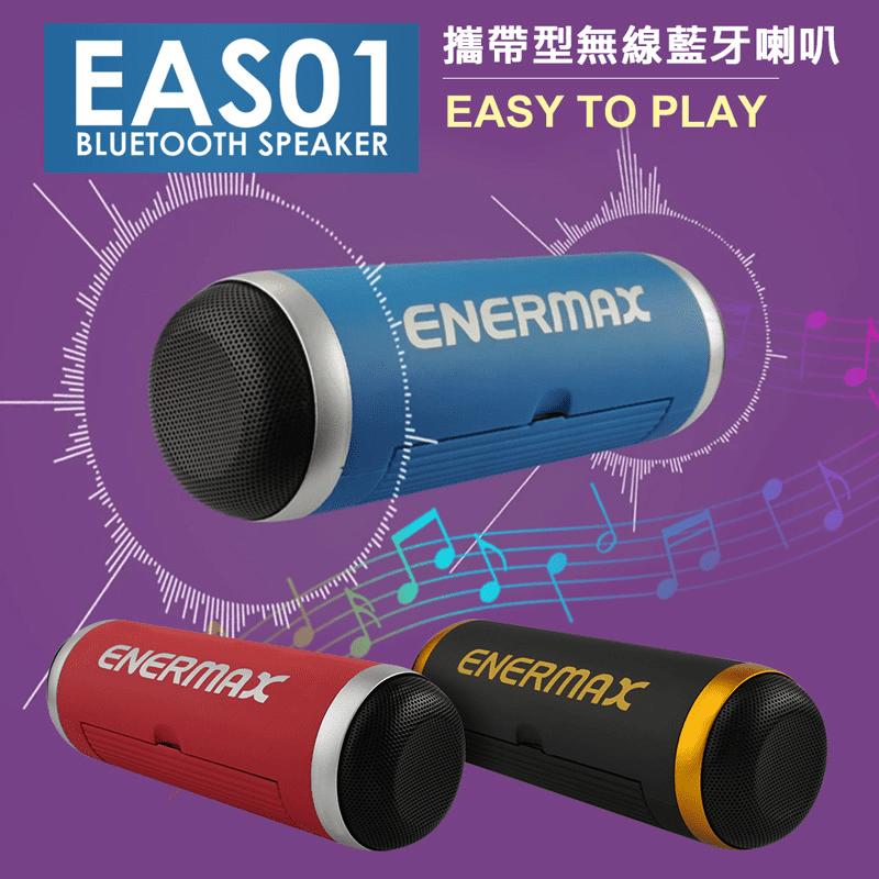 EAS01 無線藍牙喇叭(NFC/藍牙連線+TF卡插槽)