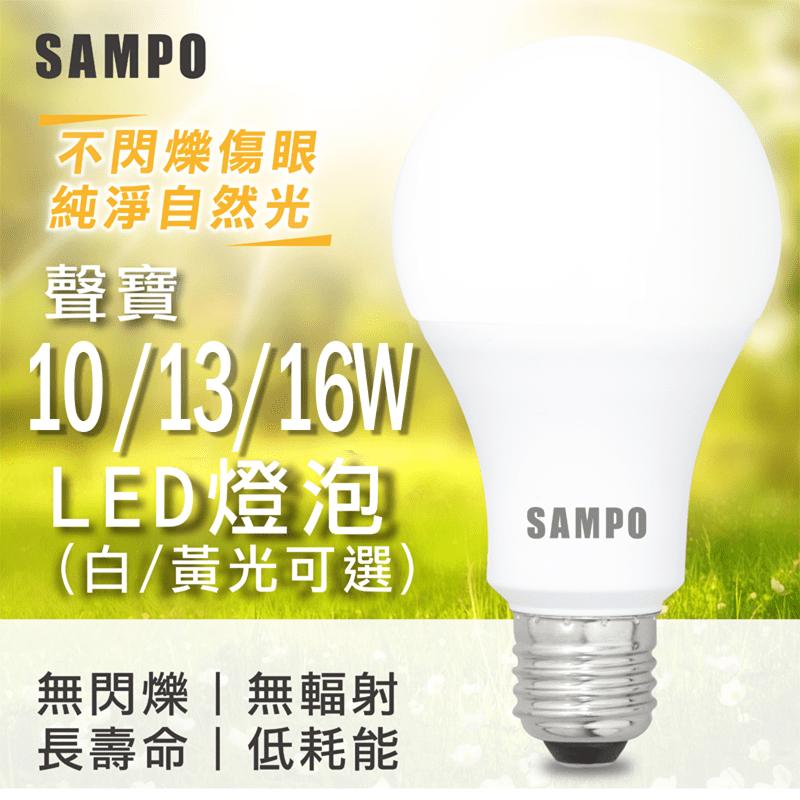 SAMPO 聲寶 10W 13W 16W LED 全電壓燈泡